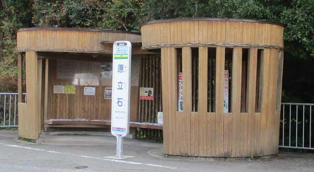 原立石のバス停