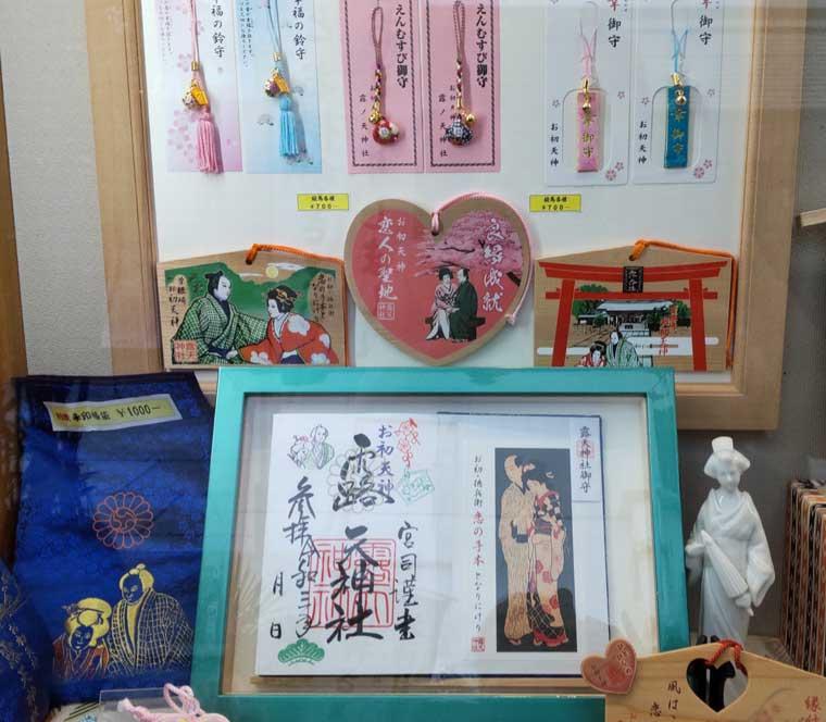 露天神社(お初天神)の授与品「縁結び」