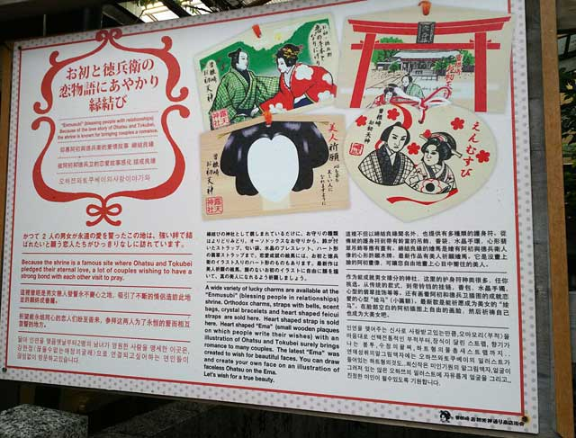 露天神社の縁結び看板