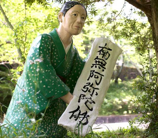 波阿弥陀仏のオブジェ
