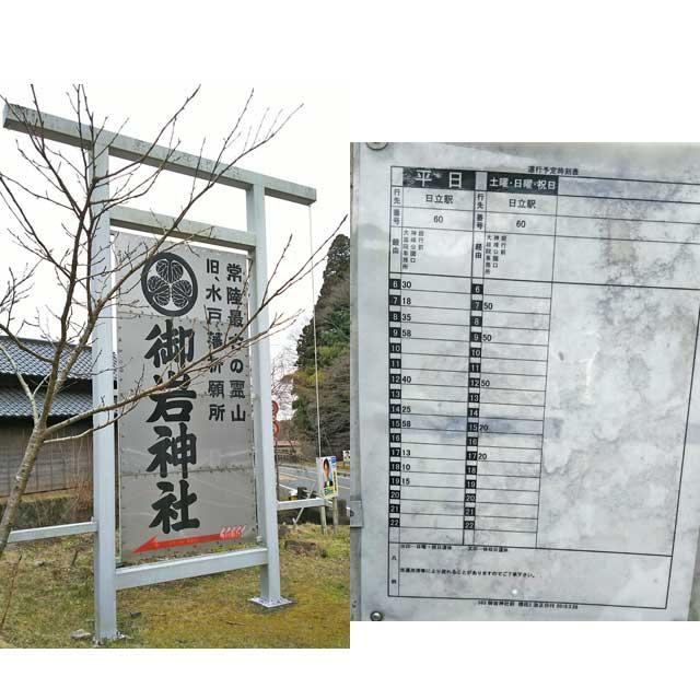 御岩神社からのバスの時刻表