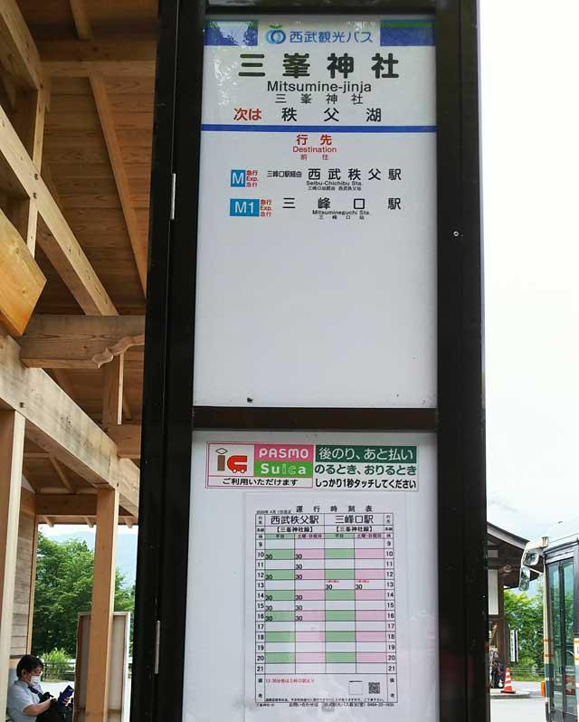 三峯神社バス停留所