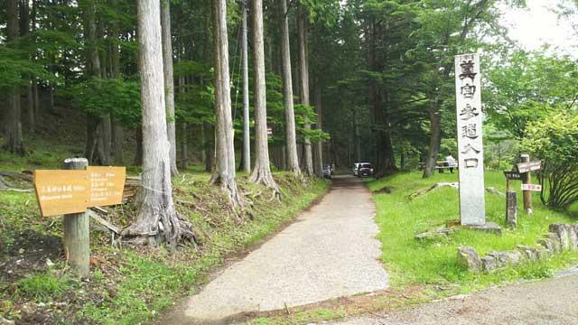 奥宮への参道入口