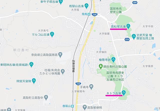 キトラ・高松塚古墳
