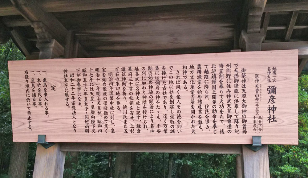 彌彦神社説明