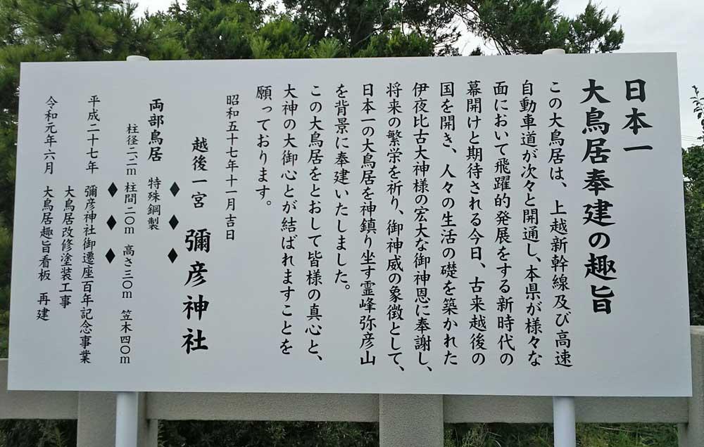 彌彦神社の大鳥居の説明