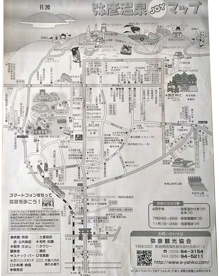 彌彦神社周辺地図
