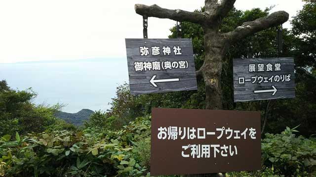 奥宮への道