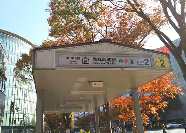 烏丸御池駅2番出口