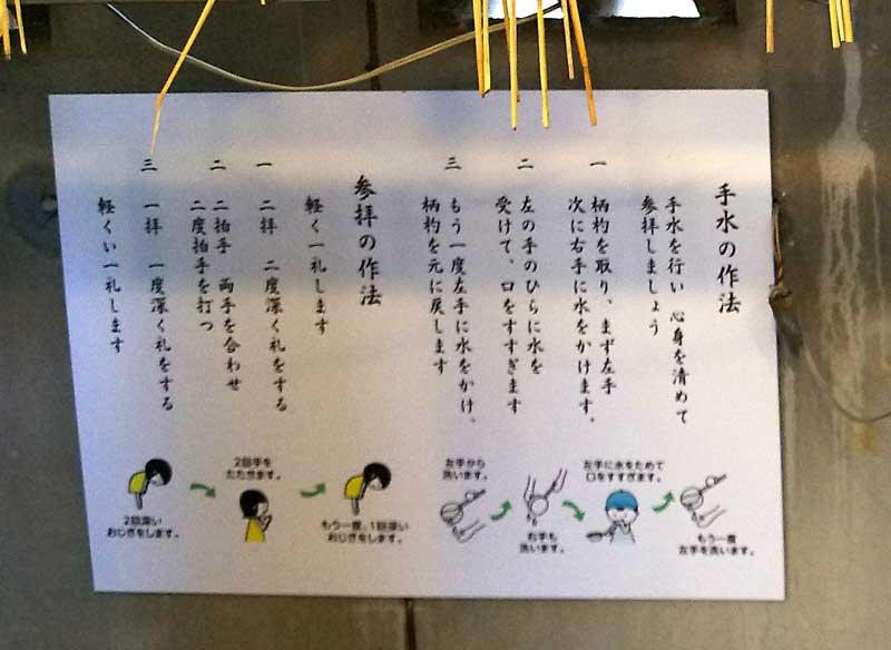 御金神社の参拝作法