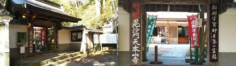 本山寺の庫裏