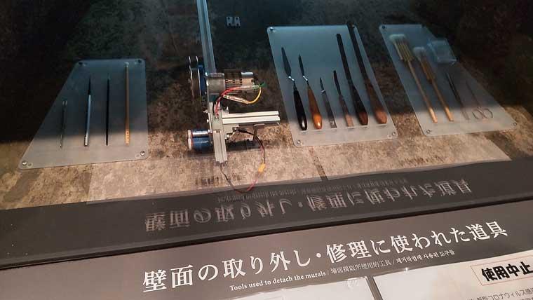 キトラ古墳の修理に使われた道具
