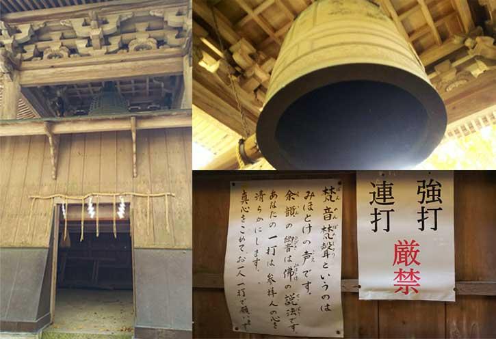 本山寺の鐘楼