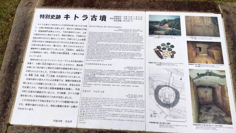 特別史跡「キトラ古墳」の説明看板