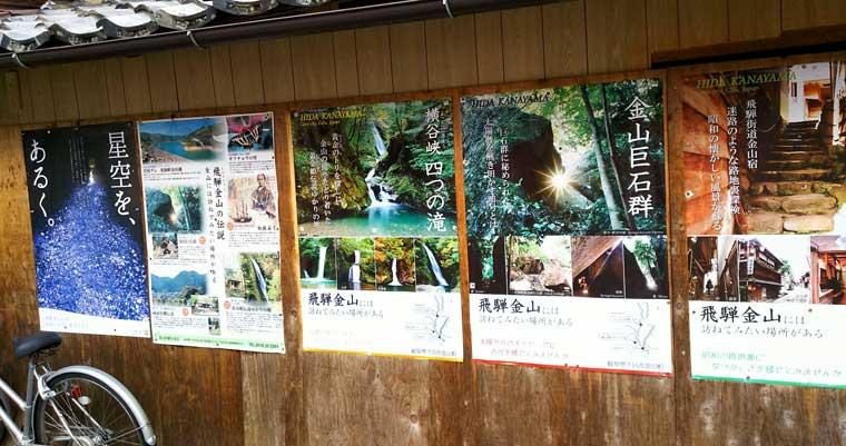 岐阜県下呂市飛騨金山の観光ポスター