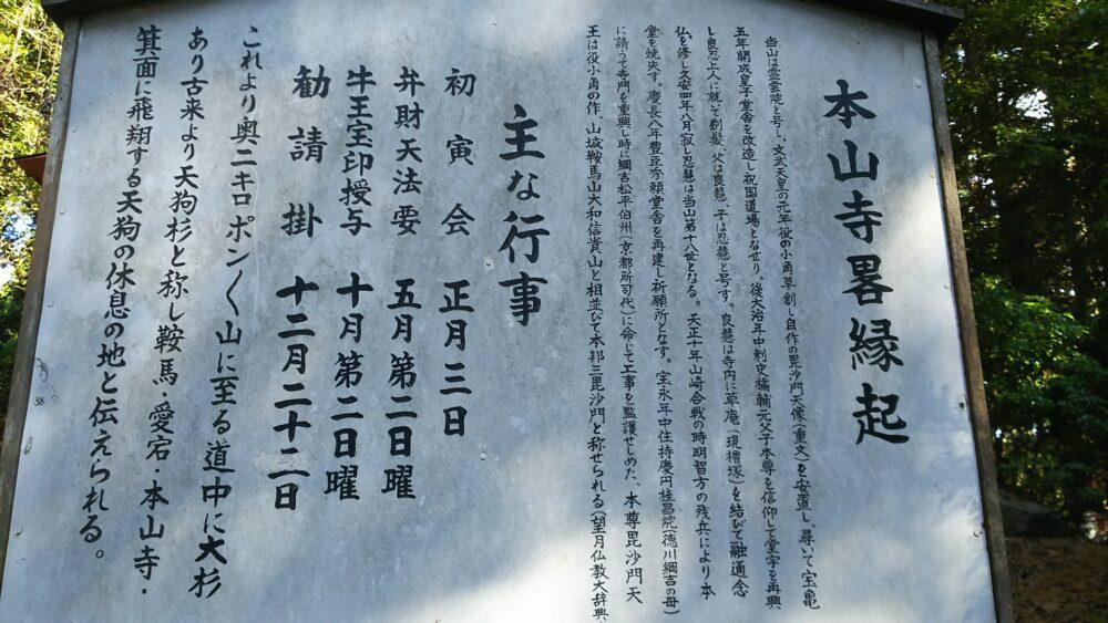 本山寺縁起