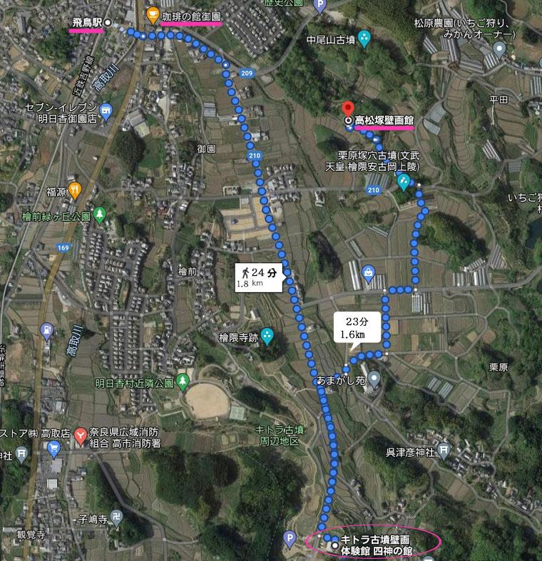 飛鳥駅・高松塚古墳→キトラ古墳