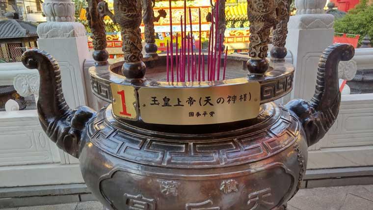玉皇上帝(天の神様)の香炉