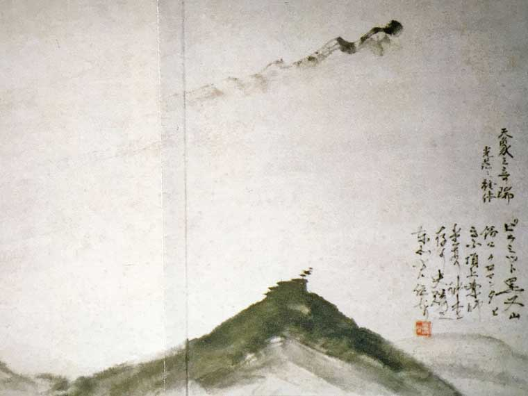 天象之奇端 光芒之旗幟(鳥谷幡山)