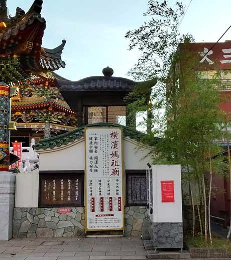 横浜媽祖廟のご利益
